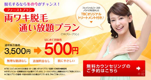 エステティック TBC横浜西口本店